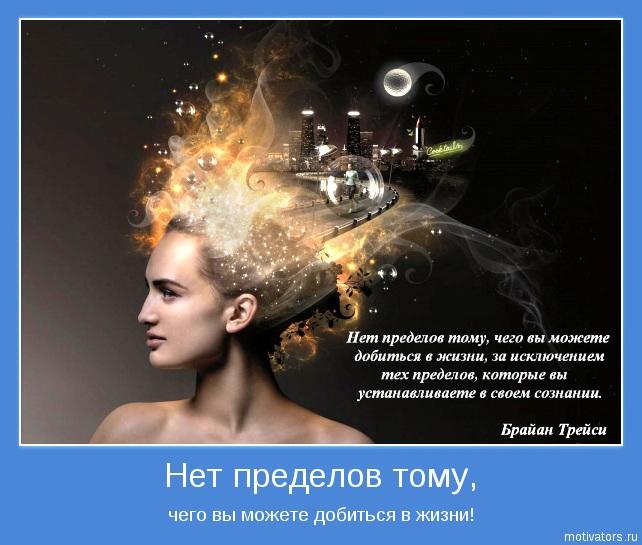 Нас ничто и никоим образом не ограничивает, пока не ограничены наши мысли.