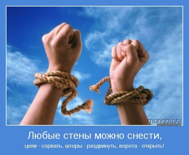 Позволь себе свободу!