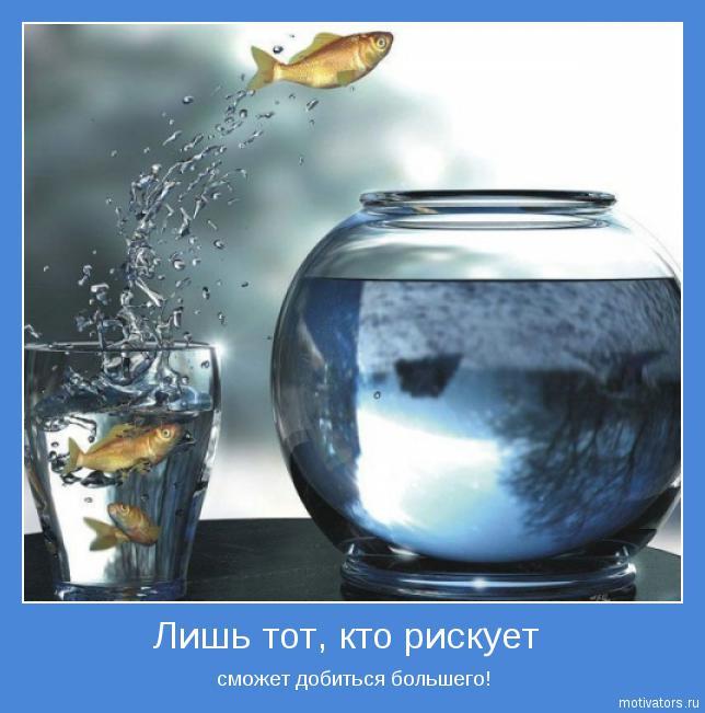Рискуйте - ищите себя - и будете вознаграждены!