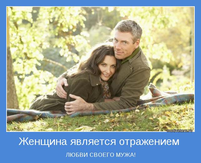 Красота женщины - отражение любви её мужа.