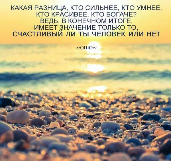 Имеет значение лишь то, счастливый ли ты человек...
